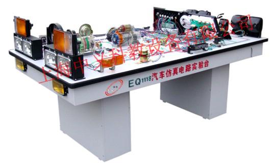 eq1118汽车仿真电器电路实验台(东风康明斯)